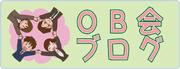 MOAあたみ幼児学園OB会ブログ