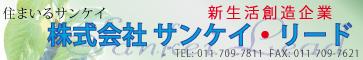 株式会社サンケイ・リード