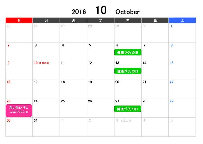 2016年10月カレンダー.jpg
