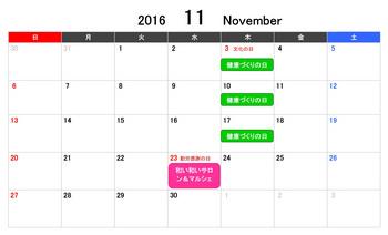 2016年11月.jpg