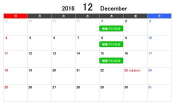 2016年12月カレンダー.jpgのサムネール画像