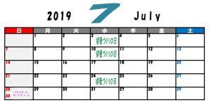 2019年7月カレンダー