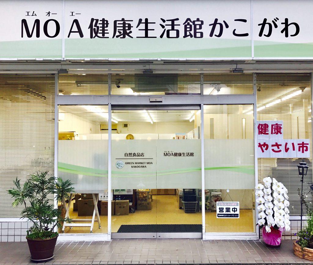 MOA健康生活館加古川