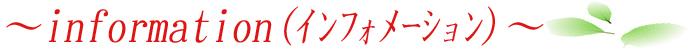 esaka-info.jpg