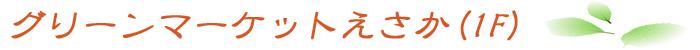 esaka-subtitle2.jpg