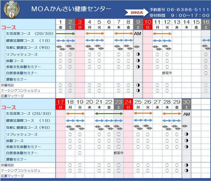 MOA関西健康センター6月予定表
