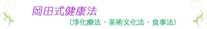 岡田式健康法(浄化療法・美術文化法・食事法)