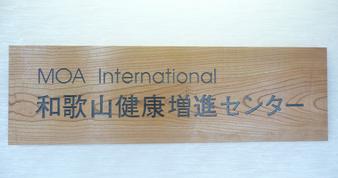 和歌山健康増進センター