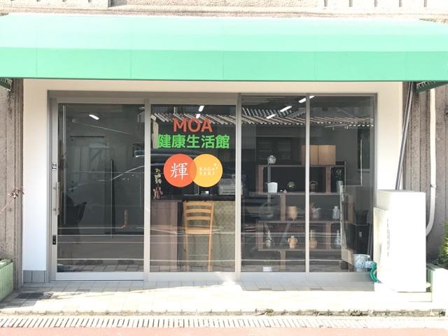 MOA健康生活館豊岡 – 健康法natural