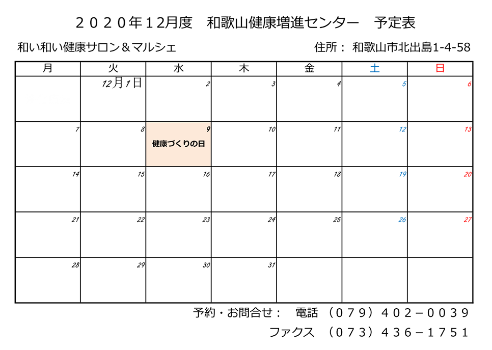2020年12月カレンダー