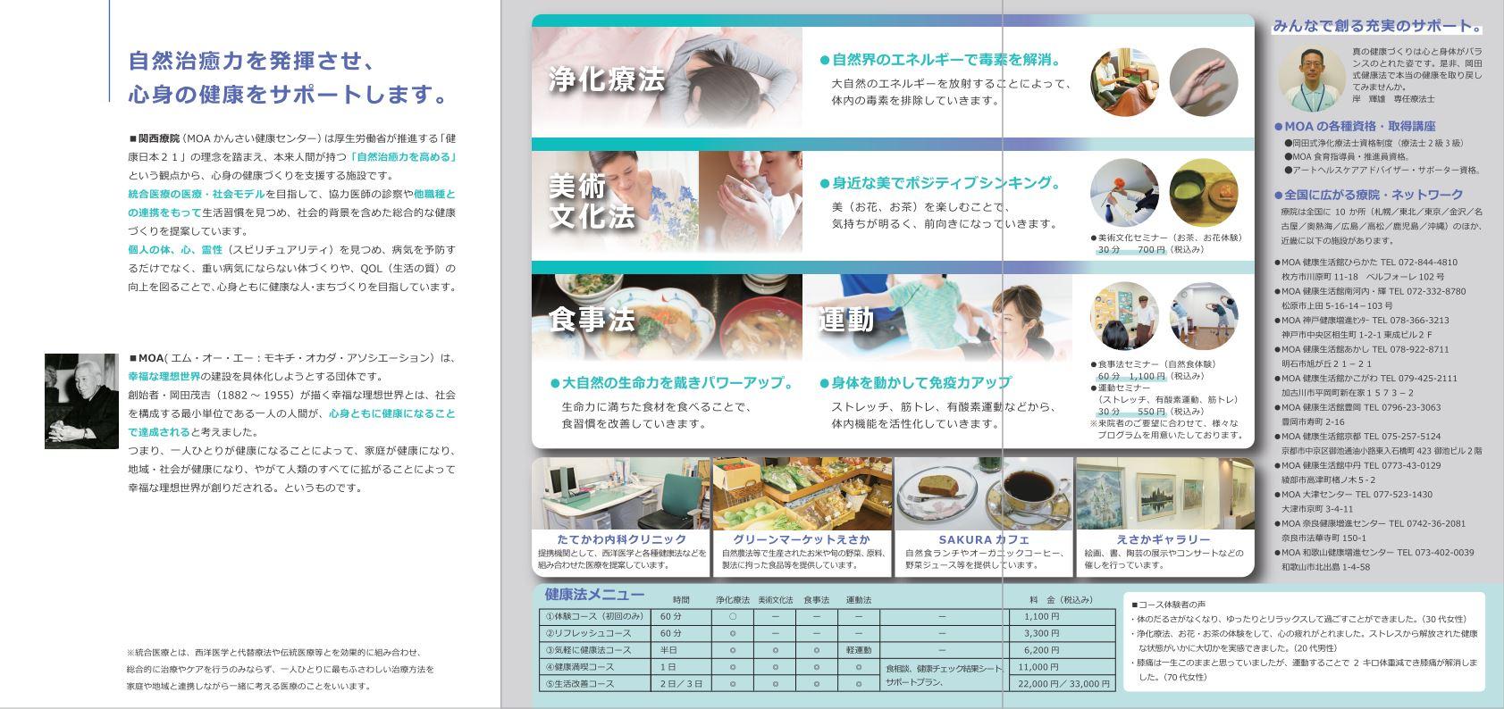 関西療院パンフレット(2020)内.jpg