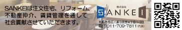 株式会社 サンケイ
