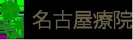 名古屋療院